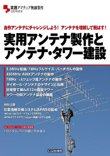 実用アンテナ製作とアンテナ・タワー建設