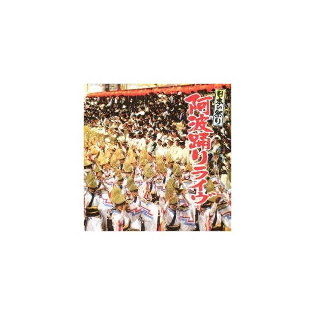 V.A.   Nihon No Matsuri Awaodori Live [Japan CD] KICH 274