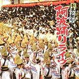 日本の祭り 阿波踊りライヴ