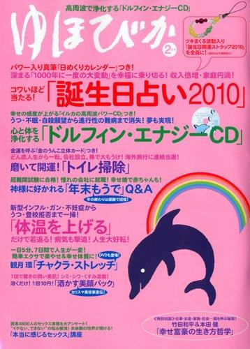 ゆほびか 2010年 02月号 [雑誌]