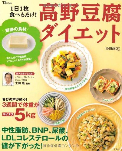 高野豆腐ダイエット (TJMOOK)