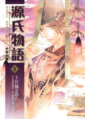 源氏物語千年の謎第1巻 (あすかコミックスDX)