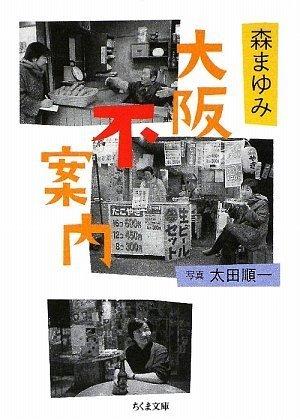 大阪不案内 (ちくま文庫)