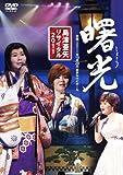 島津亜矢リサイタル 2011 曙光 [DVD]