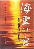 海霊の宮 〔石牟礼道子の世界〕 【DVD】 (藤原映像ライブラリー)