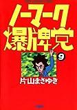 ノーマーク爆牌党 (9) (近代麻雀コミックス)