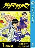 タカマガハラ 1 (ジャンプコミックスDIGITAL)