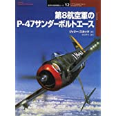 第8航空軍のP‐47サンダーボルトエース (オスプレイ・ミリタリー・シリーズ―世界の戦闘機エース)