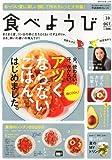 食べようび 2012年 10月号 [雑誌]