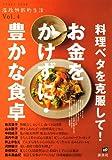 料理ベタを克服して!お金をかけずに・豊かな食卓 (PEARL BOOK 温故知新的生活 Vol. 4)