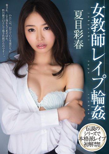 女教師レイプ輪姦 夏目彩春 ムーディーズ [DVD]