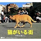 猫がいる街 世界の国から