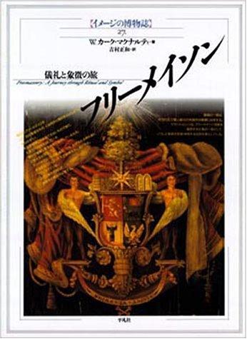 フリーメイソン -儀礼と象徴の旅-     イメージの博物誌 27
