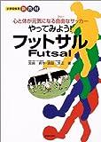 やってみよう!フットサル—心と体が元気になる自由(フリー)なサッカー (小学校体育新教材)