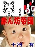 赤ん坊帝国