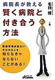 病院長が教える賢く病院と付き合う方法 (B)