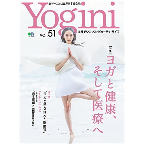 Yogini(ヨギーニ) Vol.51[雑誌]