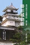 掛川城物語―付 遠州の七不思議 秘境・京丸の謎 (遠州路の史蹟探訪)