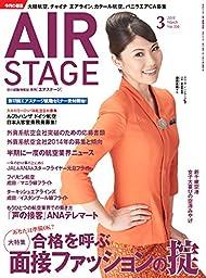 AIR STAGE (エア ステージ) 2015年3月号