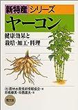 ヤーコン―健康効果と栽培・加工・料理 (新特産シリーズ)