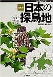 決定版 日本の探鳥地 関東・甲信越・北陸編 (BIRDER SPECIAL)
