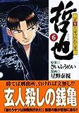 哲也 -雀聖と呼ばれた男-(6) (講談社漫画文庫)