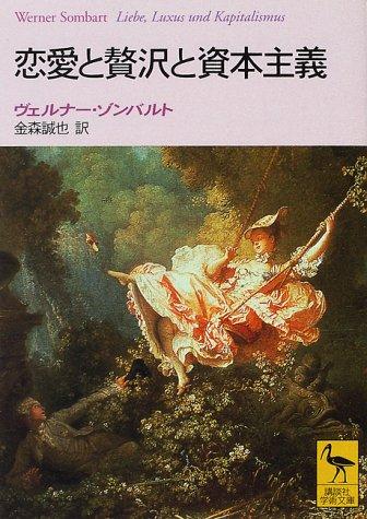 恋愛と贅沢と資本主義 (講談社学術文庫)