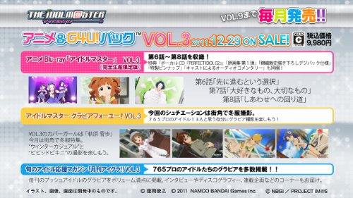 アイドルマスター アニメ& G4U!パック VOL.3