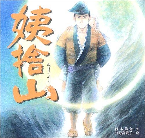 姨捨山 (日本の物語絵本)