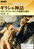 NHKカルチャーラジオ 文学の世界 ギリシャ神話—ルネッサンス・バロック絵画から遡る (NHKシリーズ)