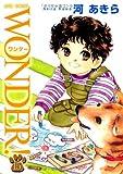 WONDER!(15) (ジュールコミックス)