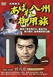 あばれ八州御用旅 1 [DVD]