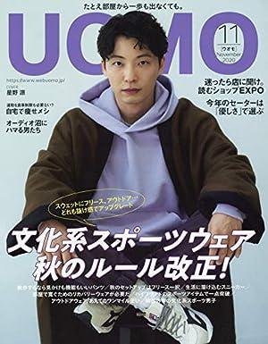 UOMO(ウオモ) 2020年 11 月号 [雑誌]