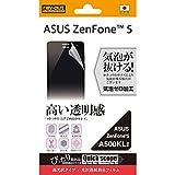 レイ・アウト ASUS ZenFone5 A500KL 光沢・指紋防止フィルム RT-AZ5F/A1
