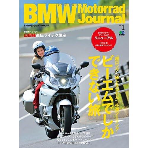 BMW Motorrad Journal 1 (エイムック 2931)