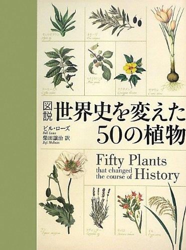 図説世界史を変えた50の植物