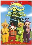 テレタビーズのハッピークリスマス