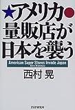 アメリカ量販店が日本を襲う