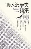 続・入沢康夫詩集 (現代詩文庫)