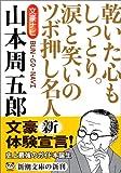 文豪ナビ 山本周五郎 (新潮文庫)