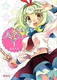 ノロマジョ 1 (MFコミックス アライブシリーズ)