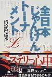 全日本じゃんけんトーナメント (幻冬舎文庫)
