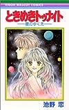 ときめきトゥナイト―星のゆくえ― 1 (りぼんマスコットコミックス (1201))