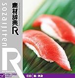 素材辞典[R]030 鮨・刺身