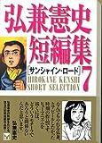 弘兼憲史短編集(7)サンシャイン・ロード (講談社漫画文庫)