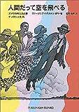 人間だって空を飛べる―アメリカ黒人民話集 (福音館文庫 昔話)