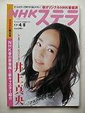 NHKウイークリーステラ 2011年 04月 01・08日号 [雑誌]