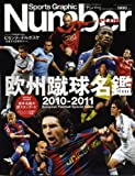 Number PLUS 2010 September[欧州蹴―Sports Graphic