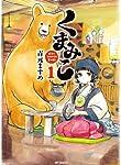 くまみこ 1 (MFコミックス フラッパーシリーズ)