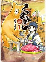 女子中学生巫女としゃべる熊のド田舎日常漫画「くまみこ」